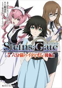 STEINS;GATE 5 六分儀のイディオム:後編