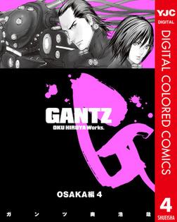 GANTZ カラー版 OSAKA編 4-電子書籍