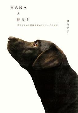 HANAと暮らす-愛犬がくれた団塊夫婦のアクティブな毎日--電子書籍
