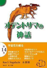 オテントサマの神話 第14巻「宇宙花を織る」