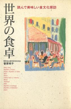 世界の食卓 : 読んで美味しい食文化探訪-電子書籍