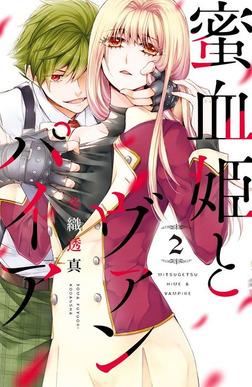 蜜血姫とヴァンパイア(2)-電子書籍