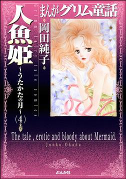 まんがグリム童話 人魚姫~うたかたの月~ 4巻-電子書籍