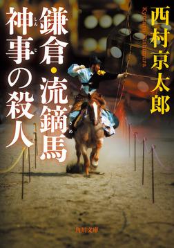 鎌倉・流鏑馬神事の殺人-電子書籍