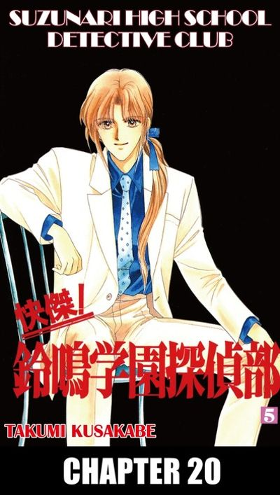 SUZUNARI HIGH SCHOOL DETECTIVE CLUB, Chapter 20