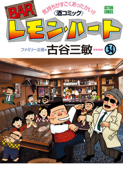 BARレモン・ハート : 34-電子書籍