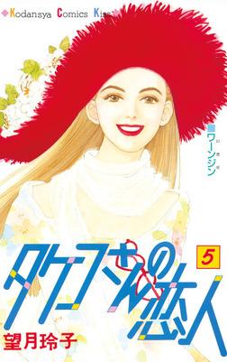 タケコさんの恋人(5)-電子書籍