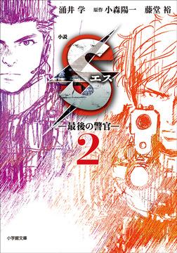 小説 S エス―最後の警官― 2-電子書籍