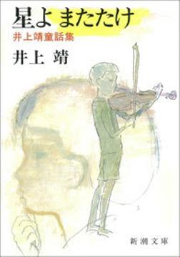 星よ またたけ―井上靖童話集―-電子書籍