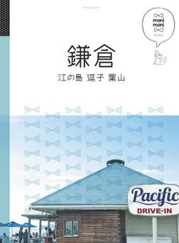 マニマニ 鎌倉 江の島 逗子 葉山(2019年版)-電子書籍
