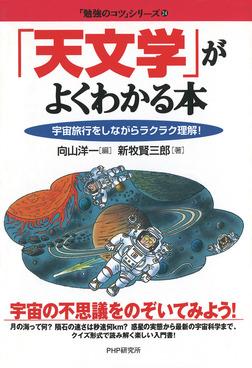 「天文学」がよくわかる本 宇宙旅行をしながらラクラク理解!-電子書籍