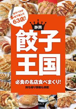 静岡 餃子王国-電子書籍