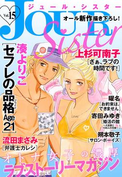 JOUR Sister / 15-電子書籍