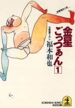 金星ごっつぁん(1)-電子書籍