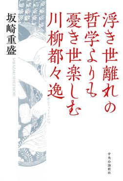 浮き世離れの哲学よりも憂き世楽しむ川柳都々逸-電子書籍
