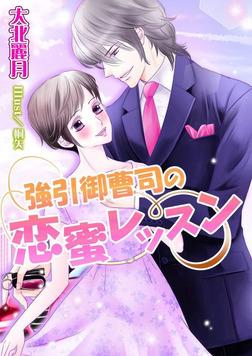 強引御曹司の恋蜜レッスン-電子書籍