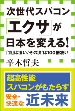 """次世代スパコン「エクサ」が日本を変える! 「京」は凄い、""""その次""""は100倍凄い(小学館新書)-電子書籍"""