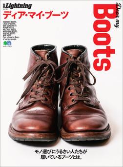 別冊Lightning Vol.196 DEAR MY BOOTS ディア・マイ・ブーツ-電子書籍