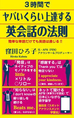 3時間でヤバいくらい上達する英会話の法則(KKロングセラーズ)-電子書籍