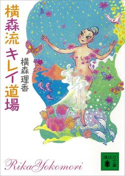 横森流キレイ道場-電子書籍