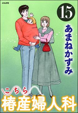 こちら椿産婦人科 15-電子書籍