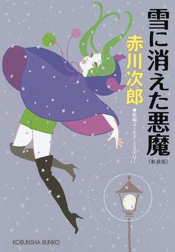 雪に消えた悪魔~新装版~-電子書籍