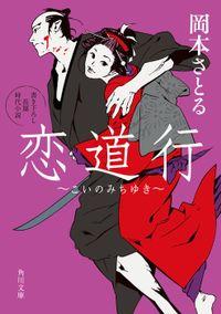 恋道行(角川文庫)