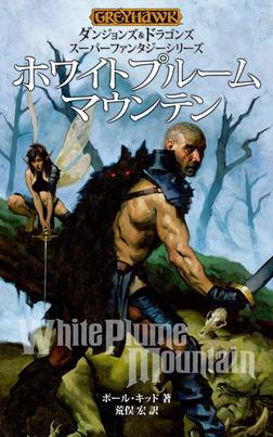 ダンジョンズ&ドラゴンズ スーパーファンタジーシリーズ ホワイトプルームマウンテン-電子書籍