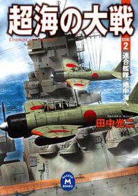 超海の大戦 2 連合艦隊、地中海へ