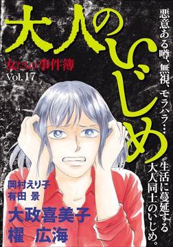 女たちの事件簿Vol.17~大人のいじめ~-電子書籍
