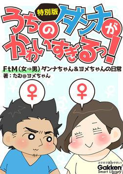うちのダンナがかわいすぎるっ! 特別版 FtM(女→男)ダンナちゃん&ヨメちゃんの日常-電子書籍