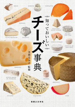 知っておいしい チーズ事典-電子書籍