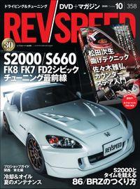 REV SPEED 2020年10月号