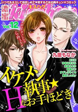 濃蜜kisshug Vol.12「イケメン執事☆Hなおてほどき」-電子書籍