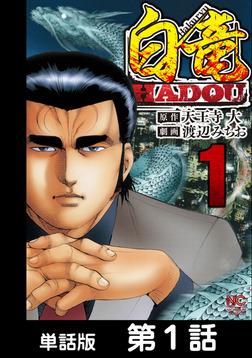 白竜HADOU【単話版】 第1話-電子書籍
