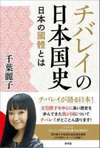 チバレイの日本国史─日本の國體とは(青林堂ビジュアル)