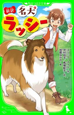 新訳 名犬ラッシー-電子書籍