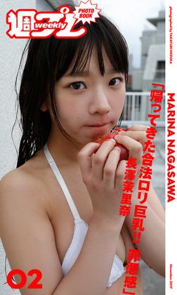 <週プレ PHOTO BOOK> 長澤茉里奈「帰ってきた合法ロリ巨乳!! 罪悪感」-電子書籍