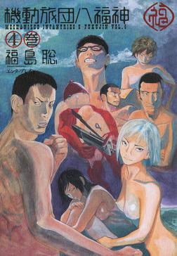 機動旅団八福神 4巻-電子書籍