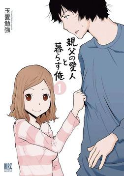 親父の愛人と暮らす俺 (1)-電子書籍