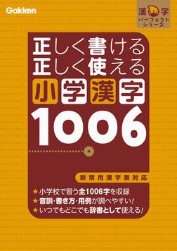 正しく書ける 正しく使える 小学漢字1006-電子書籍