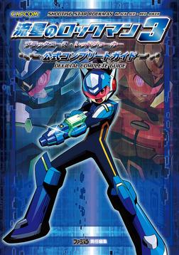 流星のロックマン3 ブラックエース・レッドジョーカー 公式コンプリートガイド-電子書籍