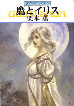 グイン・サーガ65 鷹とイリス-電子書籍
