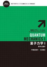 量子力学 I 原子と量子