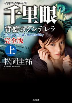 千里眼 背徳のシンデレラ 完全版 上 クラシックシリーズ12-電子書籍