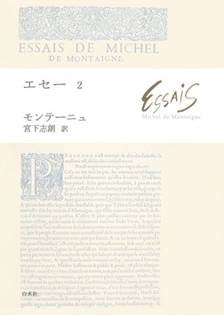 エセー2-電子書籍