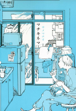マチキネマ 1-電子書籍