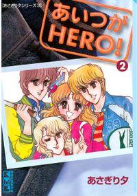 あいつがHERO!(2)
