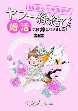 44歳少女漫画家がヤフー縁結びで婚活してお嫁に行きました! 分冊版 : 10-電子書籍