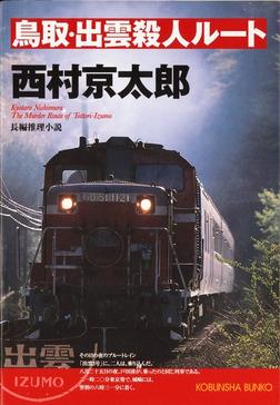 鳥取・出雲殺人ルート-電子書籍